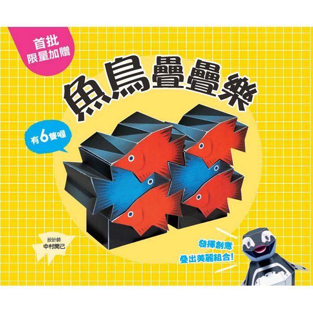 中村開己的3D幾何紙機關 9