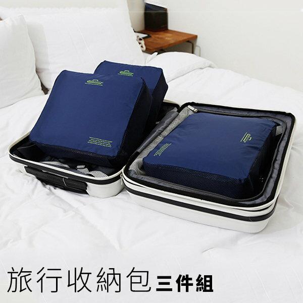 旅行收納袋 三件組 加高型 行李箱整理袋 旅遊衣物分類袋 盥洗包【SV7443】HappyLife