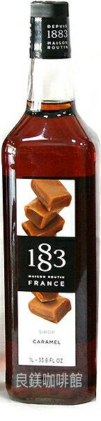 1883 糖漿系列-焦糖糖漿 Cramel,法國原裝進口【良鎂咖啡吧台原物料商】