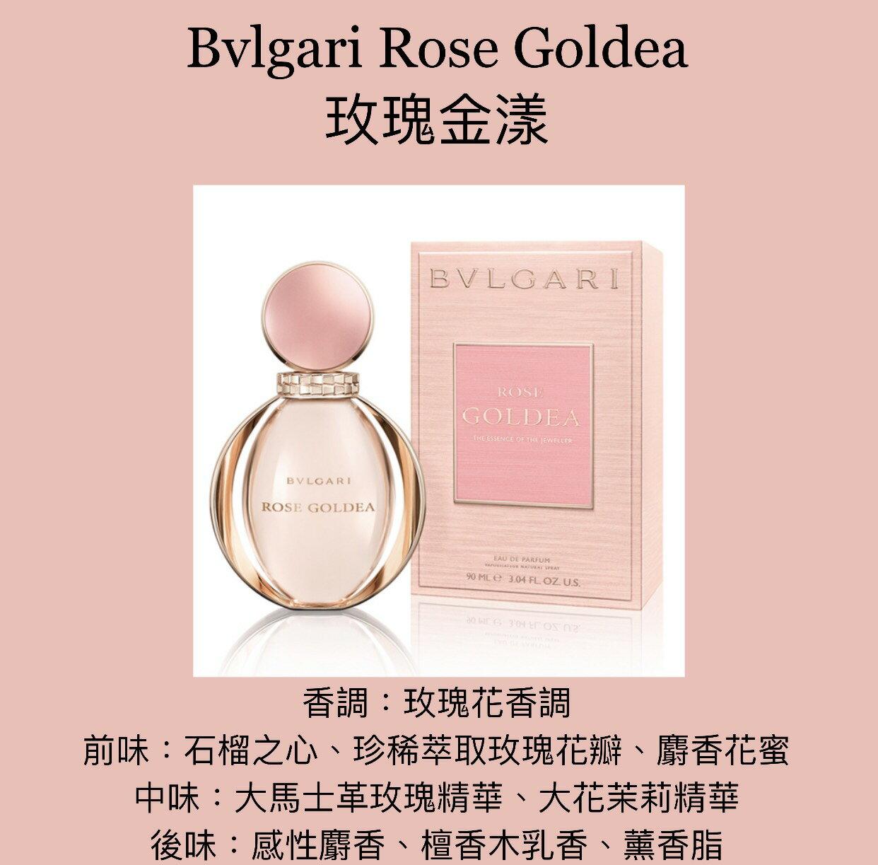 【香舍】Bvlgari Rose Goldea 寶格麗 玫瑰金漾 女性淡香精 50ML/90ML