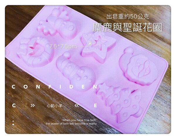 心動小羊^^麋鹿與聖誕花圈6連6孔模矽膠皂模手工皂模具6孔6連蛋糕、麵包、慕思、果凍、調理食品、巧克力