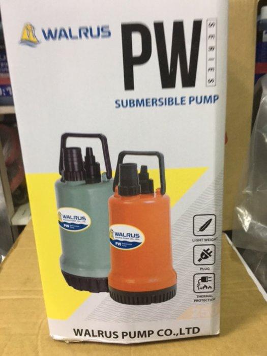 WALRUS泵浦(華樂士/大井)PW250A沉水幫浦/水龜/抽水機/沉水馬達(含稅價)