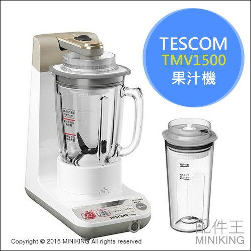 【配件王】日本代購 TESCOM TMV1500 果汁機 真空技術 真空保存 安全動作裝置 0.78L