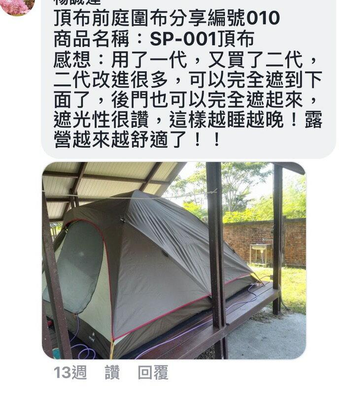 悠遊戶外-Camp Plus 氣候達人300 銀膠呼吸頂布  BREATHE 圓頂帳 cm-27281 cm-1560 4