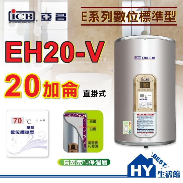 亞昌 E系列 EH20-V 儲存式電熱水器 【 數位標準型 20加侖 直掛式 】不含安裝 區域限制 -《HY生活館》