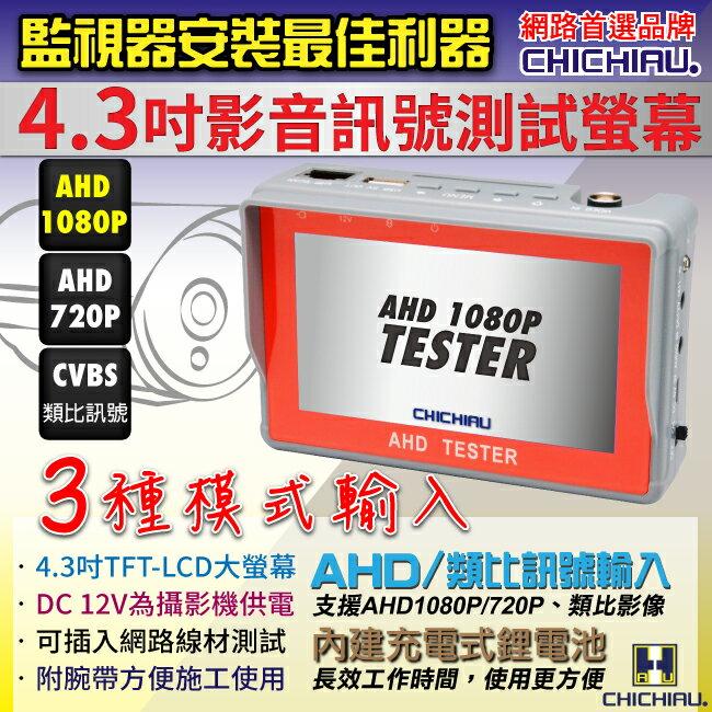 【CHICHIAU】工程級4.3吋AHD 1080P/720P數位類比腕帶式影音訊號顯示器工程寶