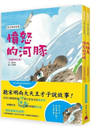 東方寓言故事 套書 3 聽明宋兩大天王才子說故事
