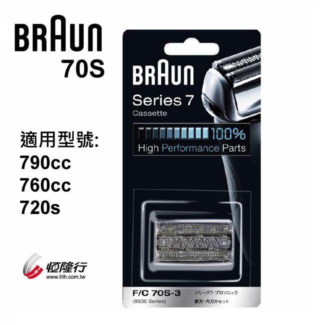 德國 百靈 BRAUN~複合式刀頭刀網匣^(銀^) 70S ^(1入組^)