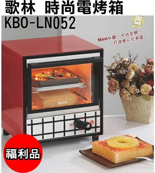 (福利品)【歌林】時尚電烤箱KBO-LN052 保固免運-隆美家電