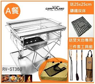 【大山野營】中和 送炭床烤具 CAMP LAND RV-ST360 焚火台 L 烤肉架 荷蘭鍋爐 304不鏽鋼