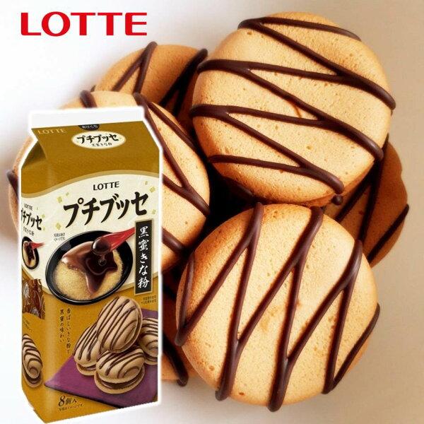 【Lotte樂天】巧克力夾心蛋糕-黑蜜黃豆粉風味8入84gロッテプチブッセ黒蜜きな粉日本進口零食