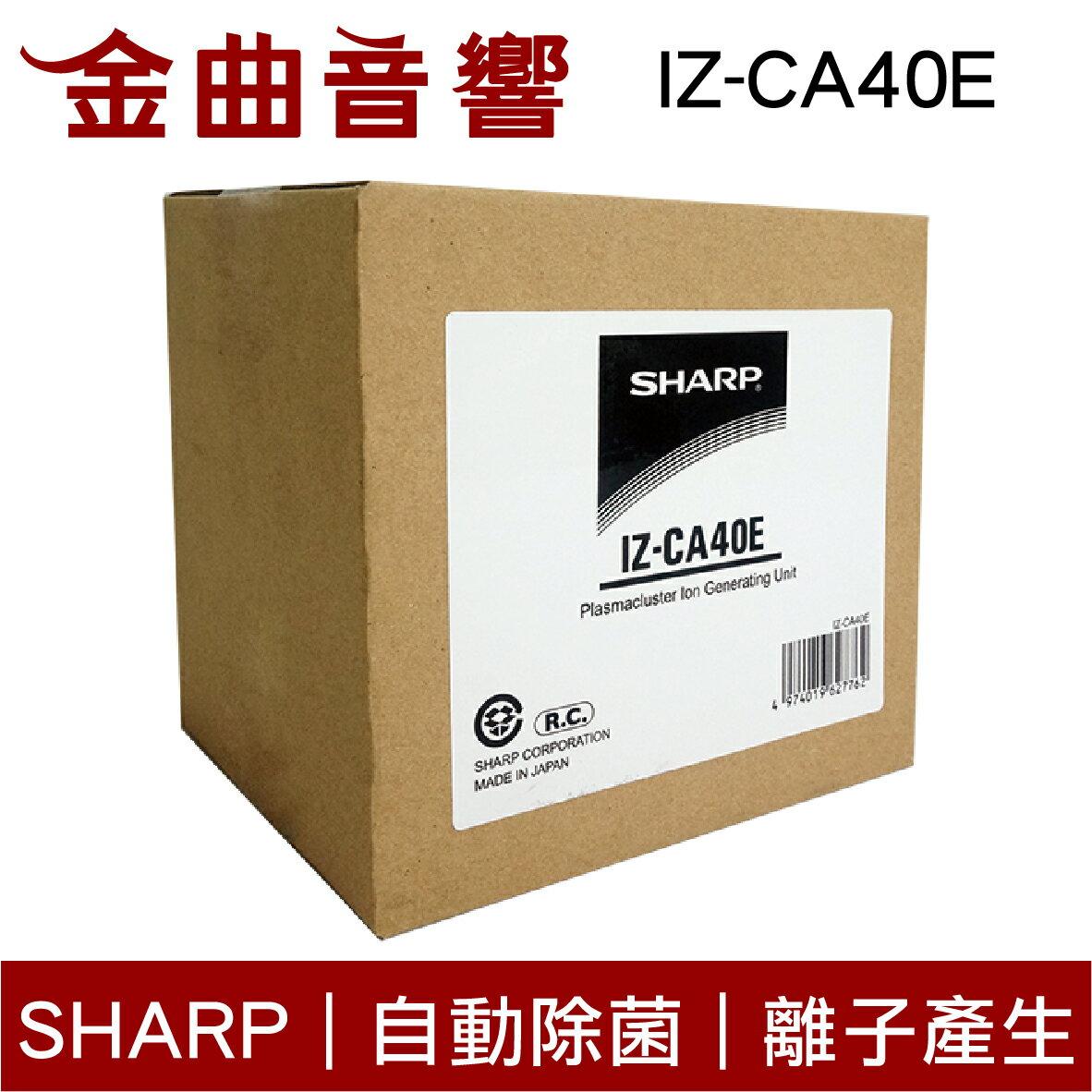 SHARP 夏普 IZ-CA40E 自動除菌離子產生器交換元件 | 金曲音響