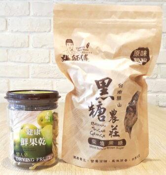 七夕情人節甜蜜組合-原味手工黑糖(袋裝/顆粒)500g*1+健康鮮果乾(口味任選,請備註口味)-黑糖農莊張師傅手工柴燒黑糖