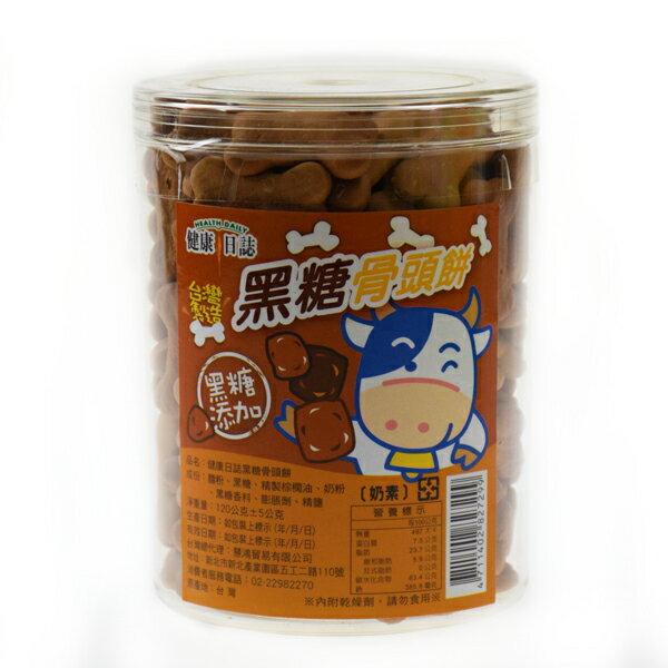 健康日誌  黑糖骨頭餅─120g罐裝
