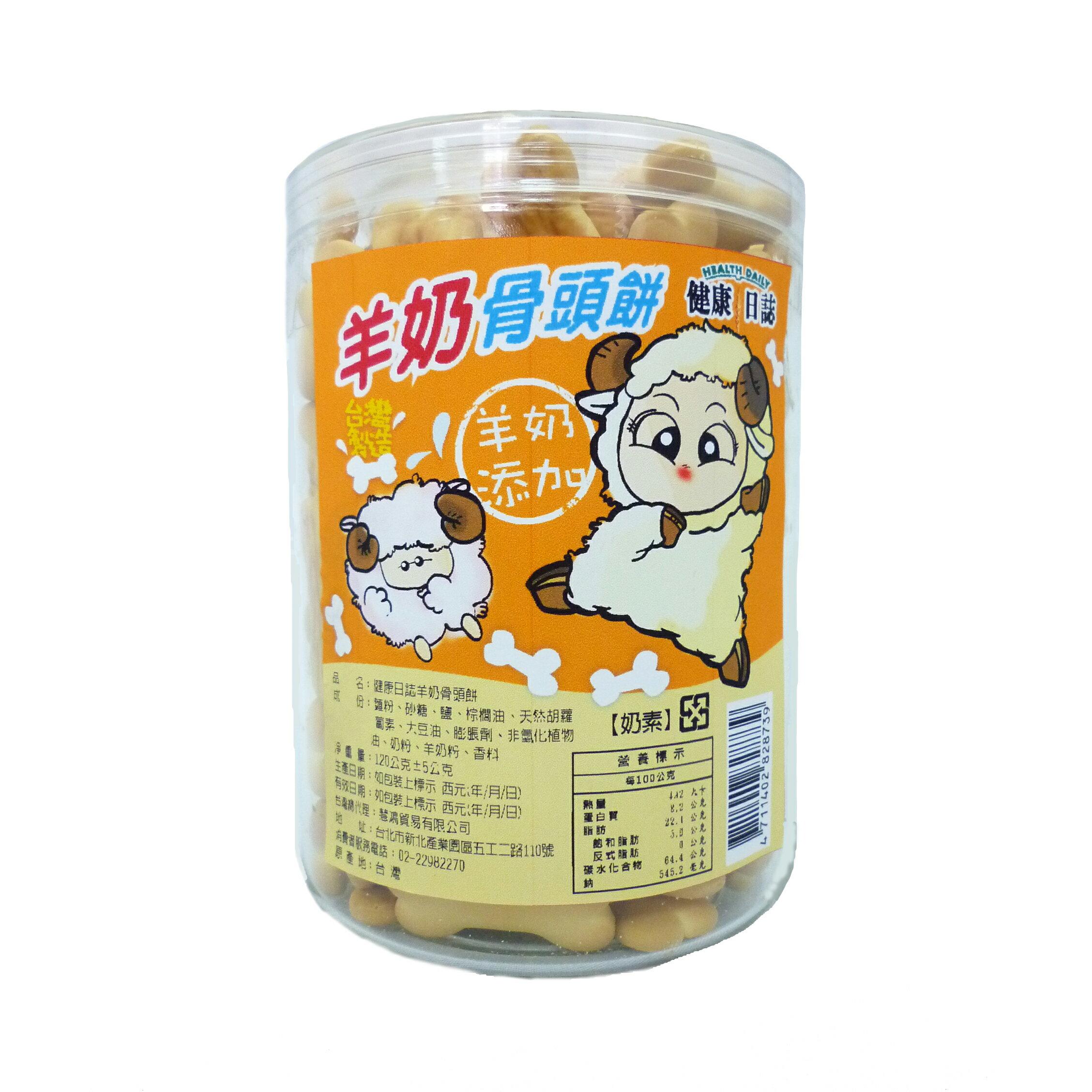 健康日誌  羊奶骨頭餅─120gX12罐(箱入) 0