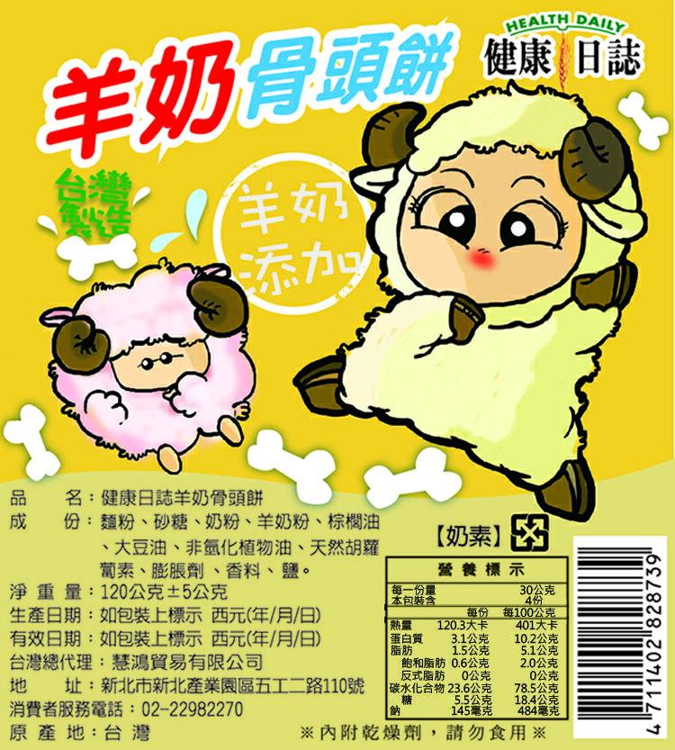健康日誌  羊奶骨頭餅─120gX12罐(箱入) 1