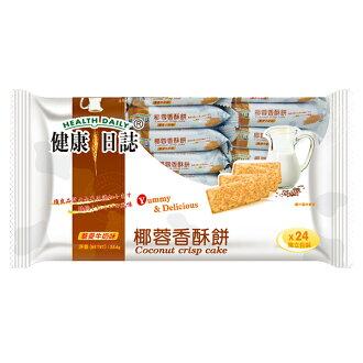 健康日誌 椰蓉香酥餅 (蕎麥牛奶味)─384g