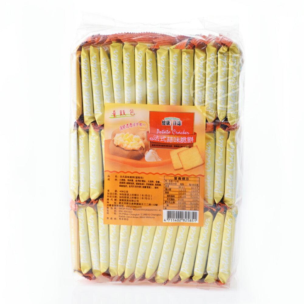 健康日誌 法式蒜味脆餅─量販包408gx8包 箱入
