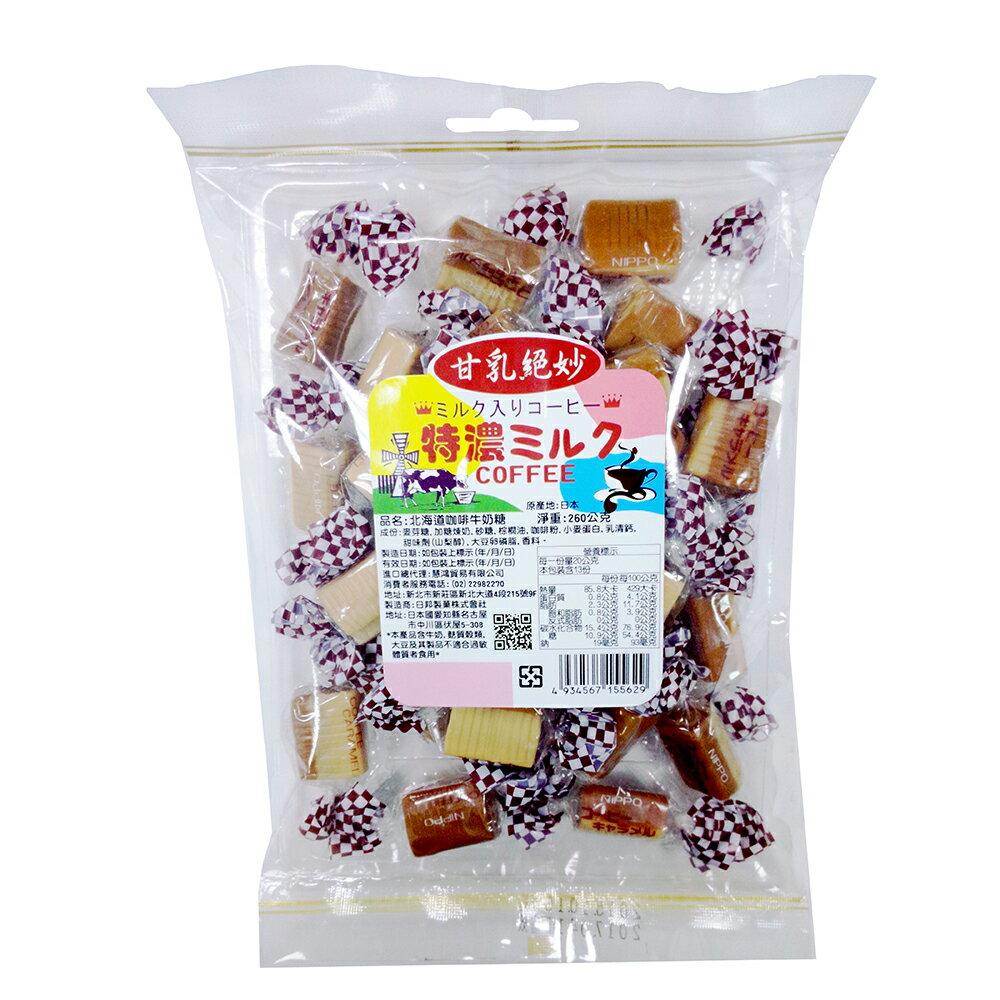 北海道咖啡牛奶糖─260gX10包(箱入) - 限時優惠好康折扣