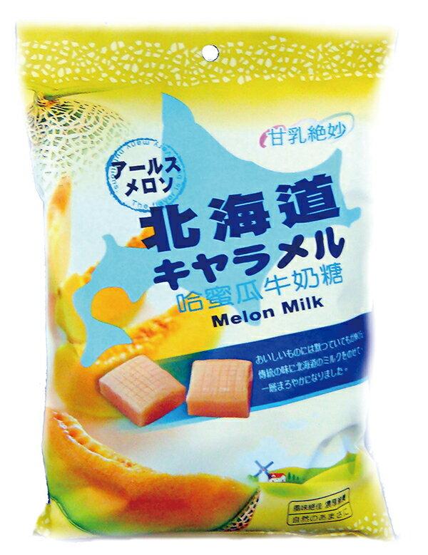 北海道哈蜜瓜牛奶糖─260g