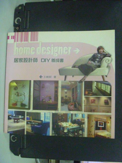 【書寶二手書T2/設計_IKA】居家設計師D.I.Y.養成書_王維妮