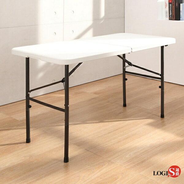 邏爵LOGIS-生活多用122CM萬用摺疊桌野餐桌展示桌會議桌Z122