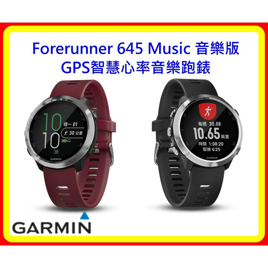 【現貨 送保貼】GARMIN Forerunner 645 Music GPS智慧心率音樂跑錶 公司貨