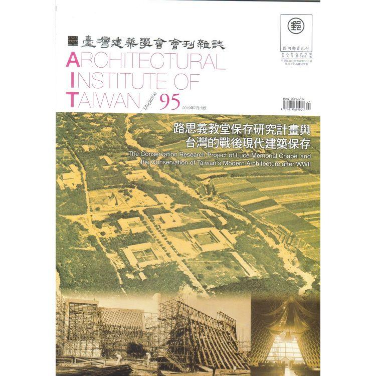 臺灣建築學會會刊雜誌2019第95期   拾書所