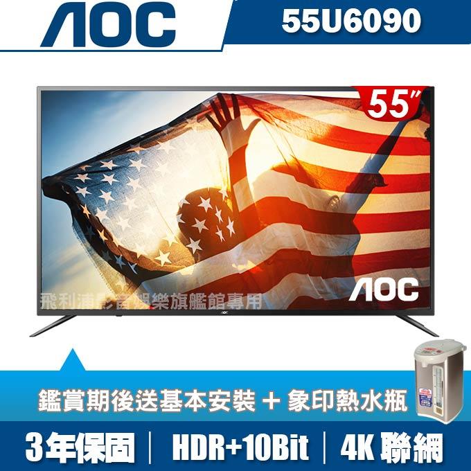 ★送安裝+象印熱水瓶★美國AOC 55吋4K HDR液晶顯示器+視訊盒55U6090 0