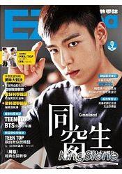EZ Korea 韓語教學誌 No.9(1書1MP3,T.O.P主演~同窗生~特輯XTEE