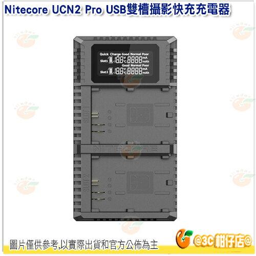 Nitecore UCN2 Pro 雙槽LCD螢幕 USB快速充電器 公司貨 Canon LP-E6 LPE6 適用 0