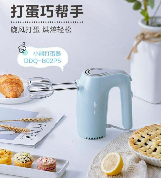 打蛋器小熊打蛋器電動家用迷小型打蛋機奶油打發器機蛋糕攪拌器烘焙工具創時代3C 交換禮物 送禮