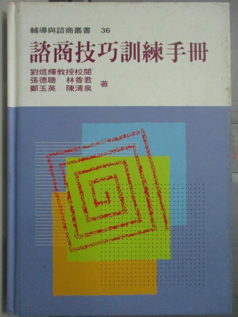 【書寶二手書T6/大學教育_JDD】諮商技巧訓練手冊_原價400_張德聰等著