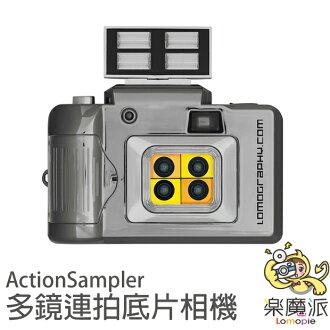 Lomography Lomo 多鏡連拍底片相機 ActionSampler 閃燈板 底片相機 四個鏡頭 夜間拍攝 連拍