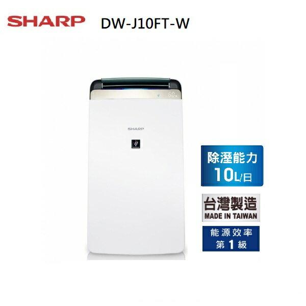 SHARP夏普 DW-J10FT-W 10L 1級自動除菌離子空氣清淨除濕機 公司貨 免運
