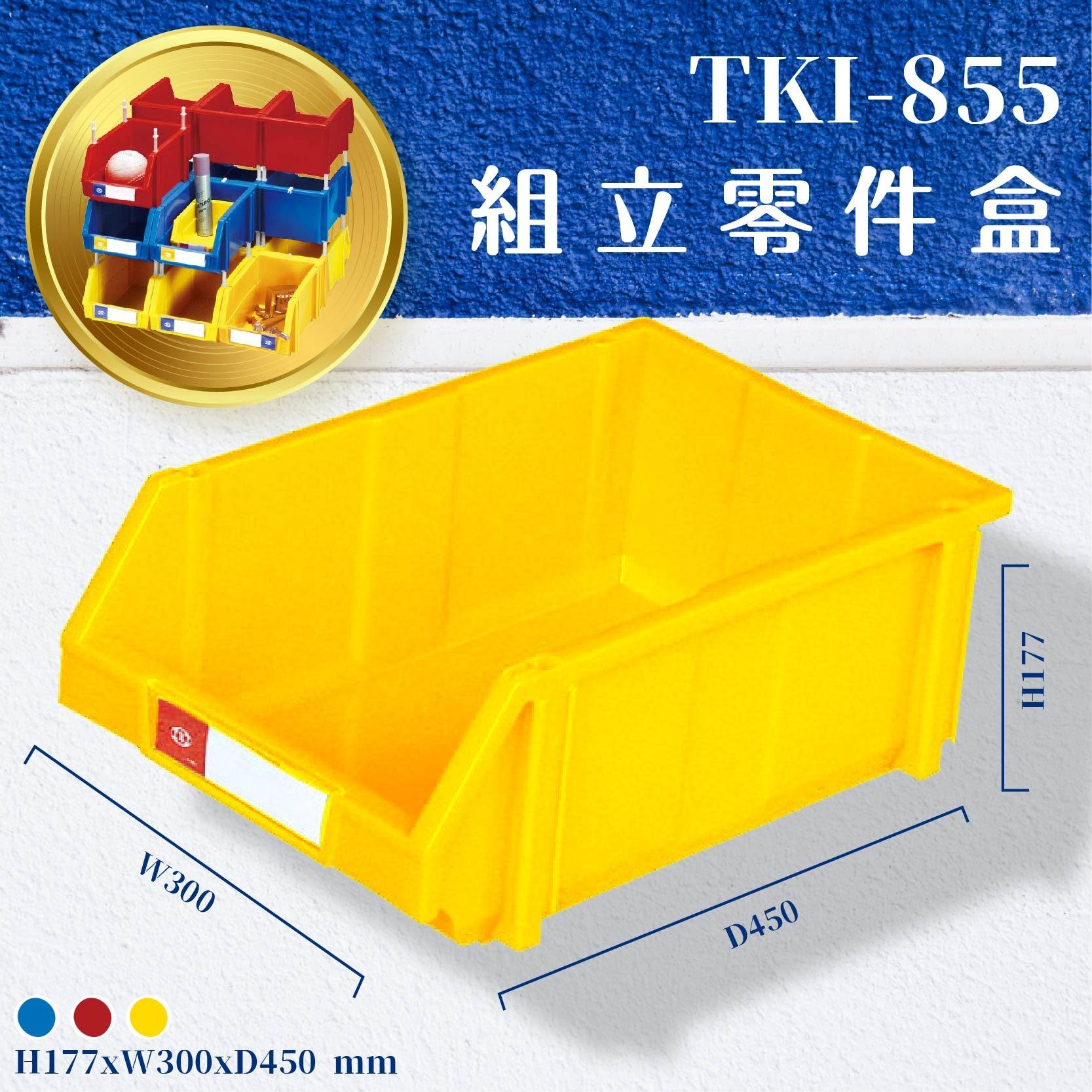 輕鬆收納【天鋼】TKI-855 組立零件盒(黃) 耐衝擊 整理盒 工具盒 分類盒 收納盒 零件 工廠 車廠