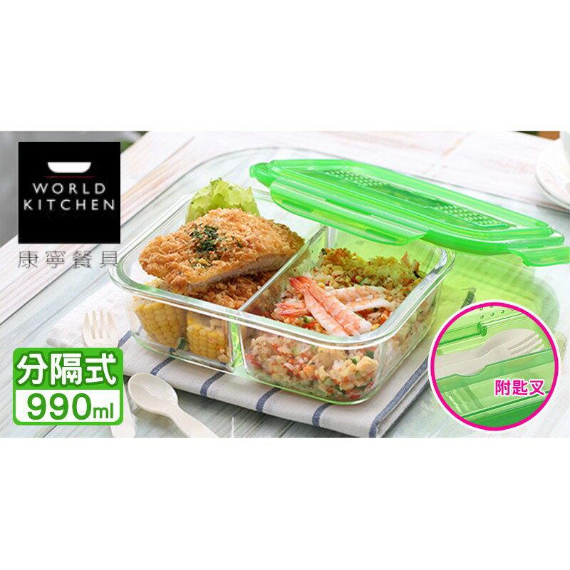 現貨 康寧保鮮盒 附餐具 便當盒 Snapware 康寧 990ml 分隔玻璃保鮮盒 密封盒