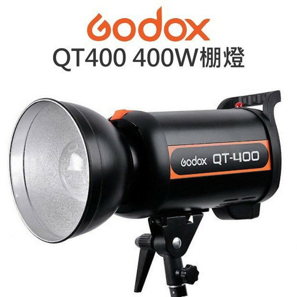 【中壢NOVA-水世界】GODOX 神牛 QT400 QT-400 400瓦 棚燈 400W補光燈 無線遙控 公司貨