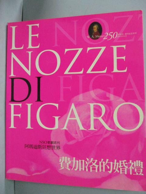 【書寶 書T2/藝術_YGC】費加洛的婚禮_PAR表演藝術