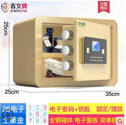 【限時下殺!85折!】保險櫃家用小型隱形小保險箱迷你指紋密碼箱辦公室文件全鋼防盜床頭櫃