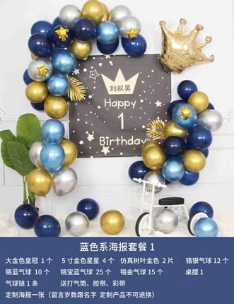 派對氣球 生日快樂派對男孩女孩男生場景布置背景牆氣球兒童周歲主題裝飾品bw677
