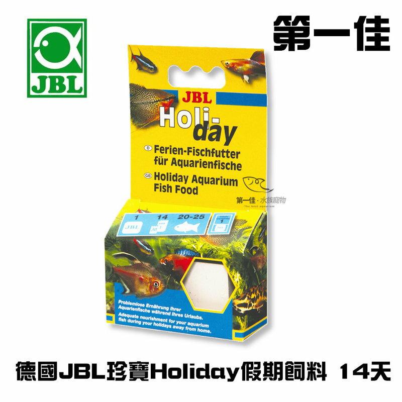 第一佳水族寵物  德國JBL珍寶Holiday假期飼料 14天