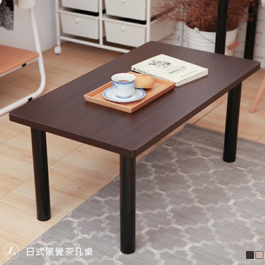 日式黑覺茶几桌(厚板) 桌子 書桌 茶几桌 和室桌 電視櫃 電腦桌【JL精品工坊】 0
