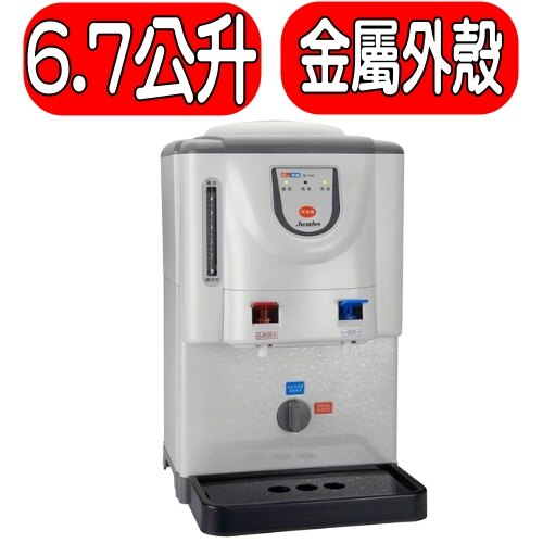 可議價★回饋15%樂天現金點數★東龍【TE-1161】東龍全開水溫熱開飲機
