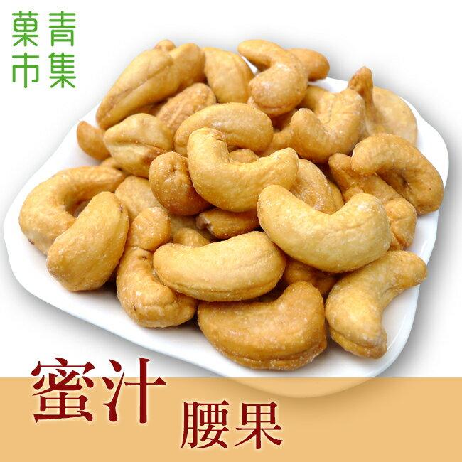 蜜汁腰果 150G小包裝 【菓青市集】