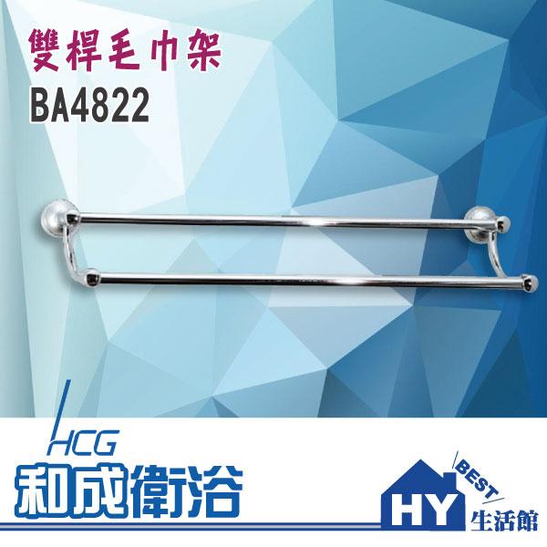 HCG 和成 BA4822 雙桿毛巾架 -《HY生活館》水電材料專賣店