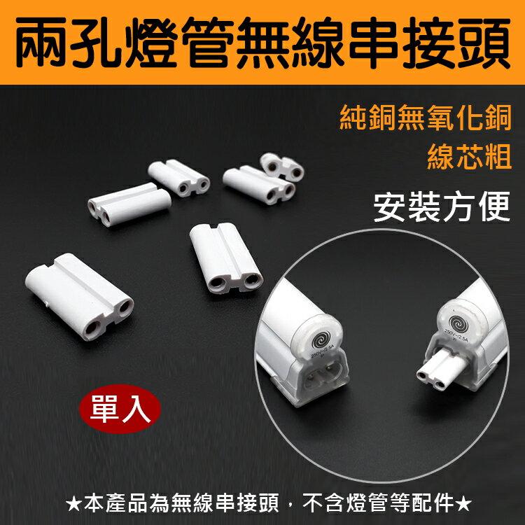 攝彩@兩孔燈管無線串接頭 T5 T8 LED層板燈管連接頭 LED燈管配件 燈管連接頭 無縫接頭 全新現貨