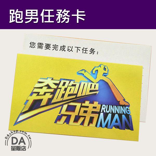 《DA量販店》Runningman 跑男 奔跑吧兄弟 團康活動 任務卡(V50-1606)