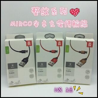 傳輸線 BASEUS 倍思 藝紋系列MICRO 安卓充電傳輸線 共三色 2A 1M 快充 傳輸線 IPHONE 蘋果 充電 安卓