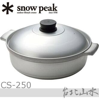 Snow Peak CS-250 野宴鍋/火鍋/淺型湯鍋/雙耳湯鍋/料理鍋/日本雪峰